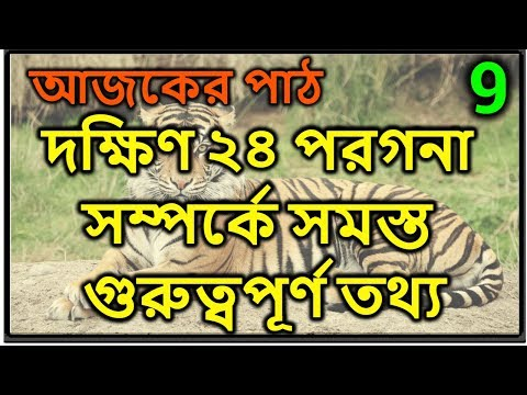 South 24 parganas District all important general knowledge |bangla gk | GK TIME|