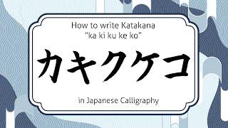 "How to write Katakana characters Ka Ki Ku Ke Ko ""カキクケコ"" in Japanese calligraphy. ""カタカナのカキクケコ""の書き方"