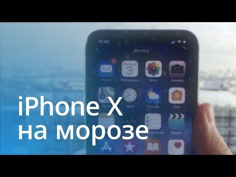 #Главное - iPhone X можно пользоваться на холоде