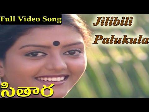 Sitara Telugu Movie || Jilibili Palukula Video Song || Bhanupriya, Suman, Subhalekha Sudhakar