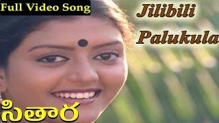 Sitara Telugu Movie    Jilibili Palukula Video Song    Bhanupriya, Suman, Subhalekha Sudhakar