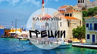 Поездка в Грецию (часть2). Лучший отпуск в моей жизни! (Родос, Сими, Кастелоризо)(Вторая часть видео-рассказа о путешествии в Грецию на о.Родос рассказывает о потрясающих поездках на остро..., 2015-09-04T08:36:02.000Z)
