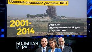 Большая игра. 70 лет: кому это НАТО? Выпуск от 02.04.2019