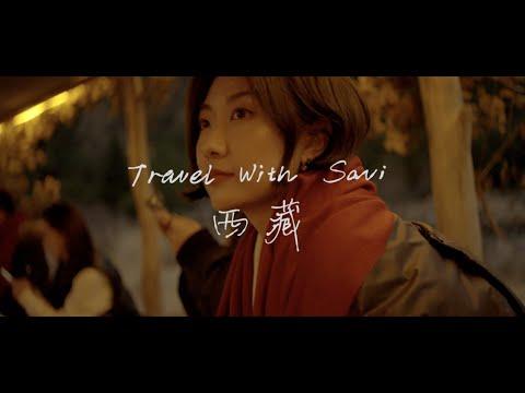 西藏的奇遇之旅(上)丨Travel with Savi丨Savislook丨Savislook