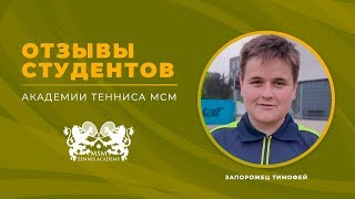 Отзывы об Академии Тенниса МСМ + Курсы Английского Языка в Праге. Тимофей Запорожец