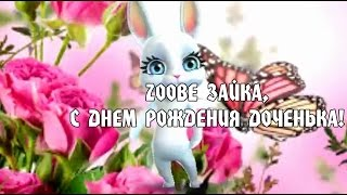 Zoobe Зайка, с днем рождения доченька!