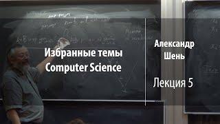 Лекция 5 | Избранные темы Computer Science | Александр Шень | Лекториум