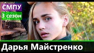 Дарья Майстренко | Супермодель по-украински 3 сезон | Анкета участницы
