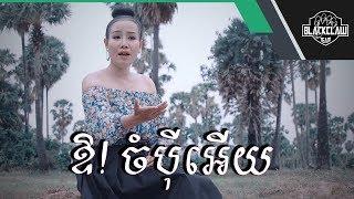 ឱ! ចំប៉ីឣើយ - ឡៅ មុន្នីវណ្ណ | Ao Champei Euy - Lao Monivan [Cover]