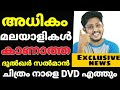 New malayalam movie 2018 dvd updates part 9