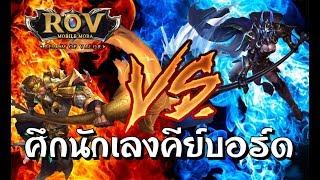 [ROV]-หัวร้อนเกมมิ่งเมื่อลิงท้าตบทาร่าผลเป็นไงไปดู! ด่ามาด่ากลับ!  (ตลก ฮาๆ พากย์นรก)