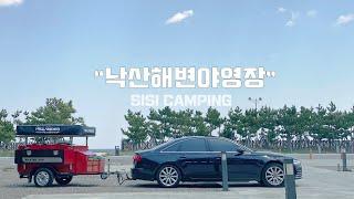 [시시캠핑] 가족캠핑 | camping | 양양낙산야영…