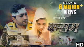 KASAM कसम | Pratap Kumar | Kavita Joshi | New haryanvi film | latest 2019