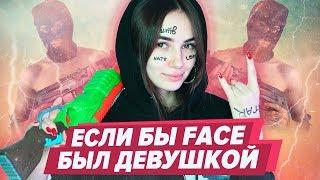 ЕСЛИ БЫ FACE БЫЛ ДЕВУШКОЙ / МОЙ КАЛАШНИКОВ ПАРОДИЯ СOVER