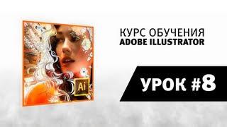Уроки Adobe Illustrator / #8 | Прозрачность, Режимы наложения
