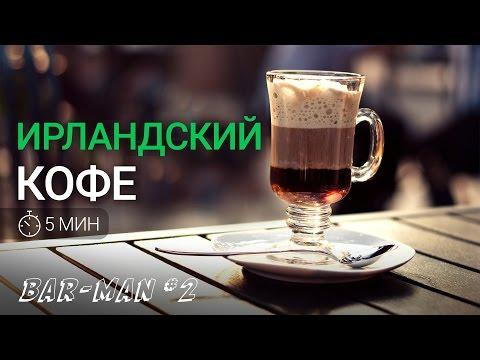 BAR-MAN #2: Как приготовить ирландский кофе