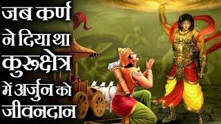 जब कर्ण ने दिया था अर्जुन को जीवन दान | Why Karan Donate Arjun Life In Mahabharat