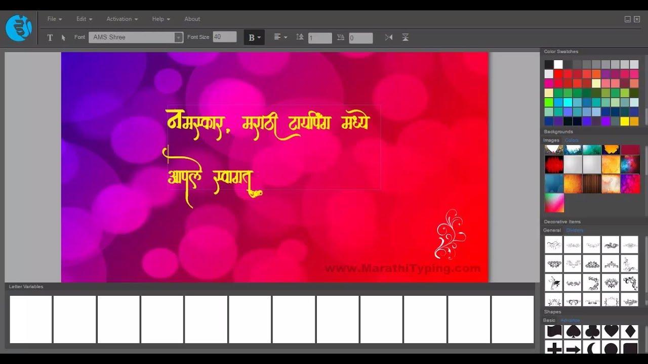 IndiaFont Marathi Calligraphy Design Software – Marathi Typing