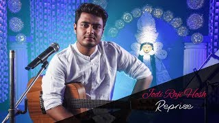"""""""যদি রাজি হোস"""" নিয়ে রাজ বর্মনের আরো একটা musical surprise!"""