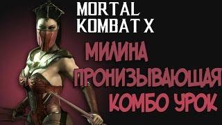 Mortal Kombat X - Милина Пронизывающая Комбо Урок