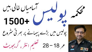 Police jobs for male females 2019 jobs in police dep of pakistan