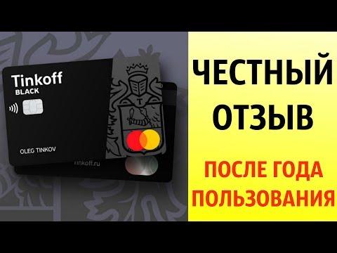 ТИНЬКОФФ БЛЭК - отзыв о дебетовой карте Тинькофф после года пользования