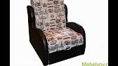 Кресло кровать купить в петрозаводске - YouTube