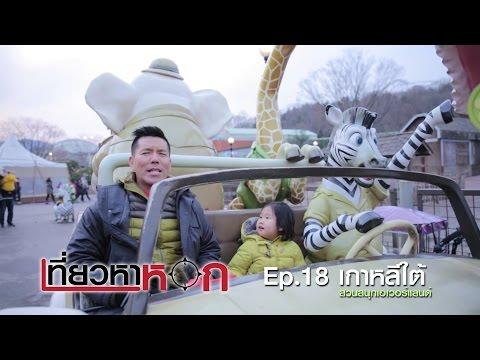 เที่ยวหาหอก Ep.18 สวนสนุก Everland , เทศกาลตกปลาน้ำแข็ง Korea (28 Feb 2016)