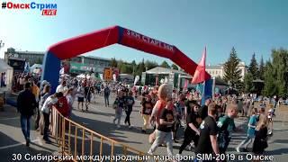 30 Сибирский международный марафон SIM-2019 в Омске.