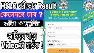 Assam HSLC Results 2018 | 3 type results system | 25th may 2018