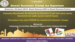 SUMMERCAMP 《PROGRAMME 》PART 1 《MASJID-E-TAQWA ASSALAFIYYA 》NIRMAL