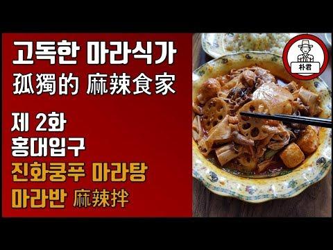 [마라반麻辣拌】 고독한 마라식가 2화 홍대입구 진화쿵푸마라탕 마라반 혼밥 홍대 맛집 고독한 미식가 패러디