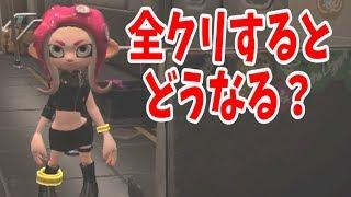 【DLC】武器やサブ全部クリアしてみた!【スプラトゥーン2】