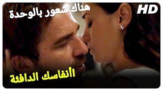 محمد يرغب بعائشة | الفيلم التركي هناك شعور بالوحدة