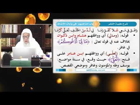 شرح طيبة النشر(56) باب ياءات الإضافة(2). الشيخ.عدنان بن عبد الرحمن العرضي| الأبيات 388:381