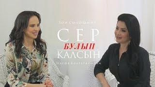 Сер булып калсын 24.04.2019 Илсоя Бэдретдинова