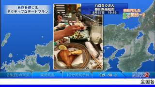 SOLiVE24 (SOLiVE ムーン) 2017-05-27 21:50:14〜 thumbnail