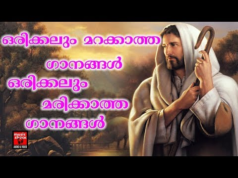 Old Is Gold # Christian Devotional Songs Malayalam 2018 # Superhit Christian Songs
