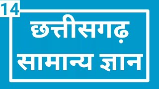 CG GK TEST - 14 : Quick Revision Online MCQ Based Test in Hindi : #www.CGpadho.com : #StudyCircle24