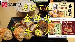 とんかつのチェーン店「新宿さぼてん」で復刻メニューの「金洋丸」と牛...