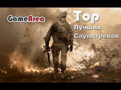 Top лучших саундтреков из игр [Epic Music]