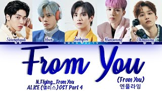 N.Flying (엔플라잉) - From You ALICE OST Part 4 [앨리스 OST Part 3] Lyrics [Han|Rom|Eng]