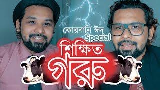 Qurbani eid special |  shikkhito Goru | Bangla New Funny Video |  Raseltopu 2018