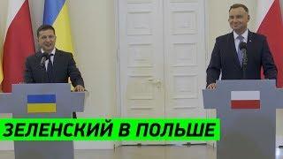 Речь Зеленского ЗАСТАВИЛА УЛЫБНУТЬСЯ президента Польши