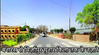 चुनार का किला ! Chunar Fort ! Varanasi To Chunar Fort Mirzapur Ride ! Banaras To Chunar Mirzapur