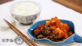 牛肉とトマトのしぐれ煮 ライフシアター (Life THEATRE):お役立ち料理動画さんのレシピ書き起こし