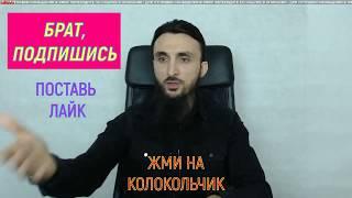 Нарушение чеченских устоев. Почему тебе можно, а другим нельзя? ПОЧЕМУ???