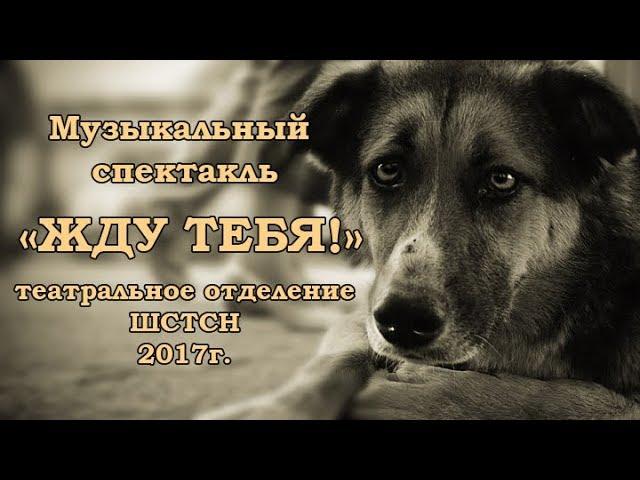 """Трейлер музыкального спектакля """"Жду тебя!"""" (2017г.)"""