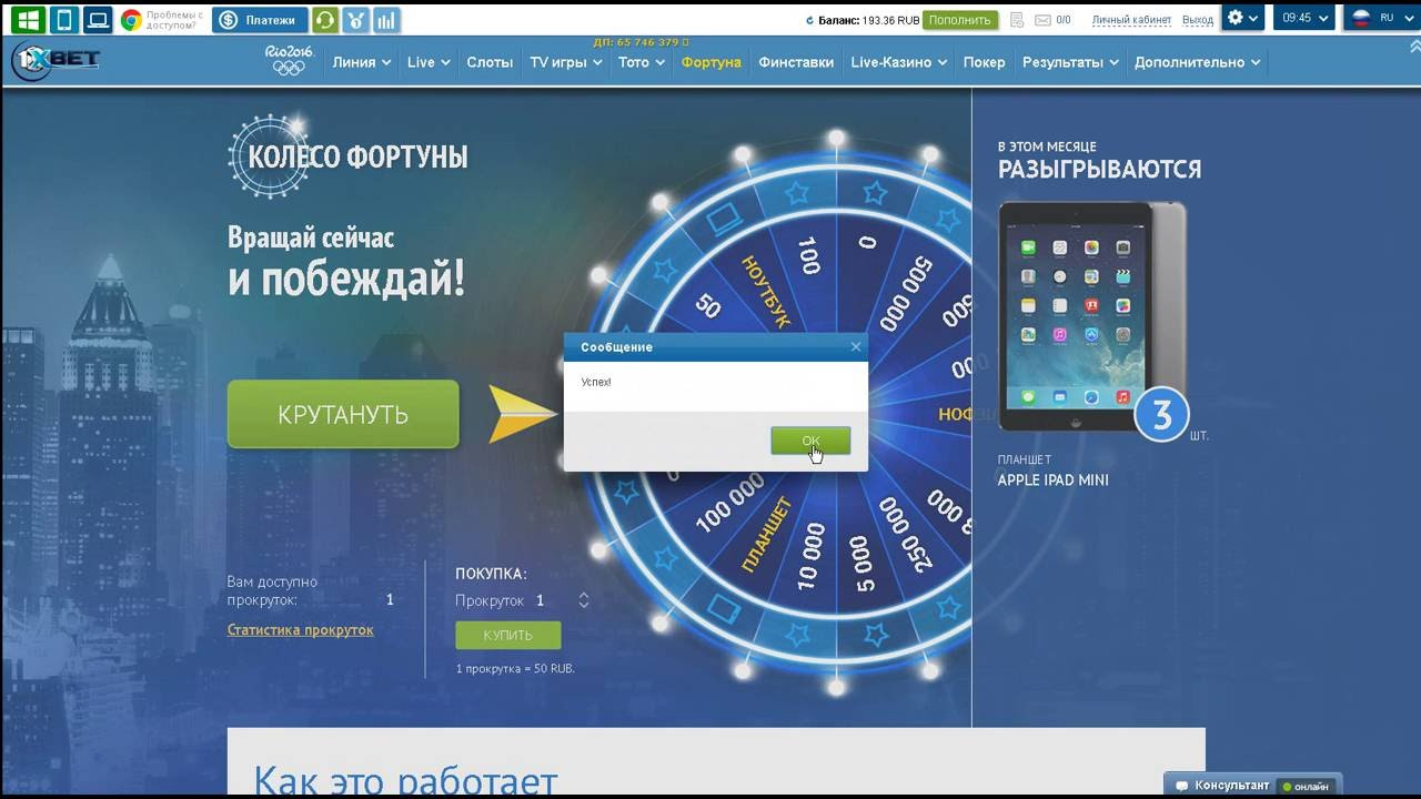 Колесо фортуны 1xbet как выиграть [PUNIQRANDLINE-(au-dating-names.txt) 47