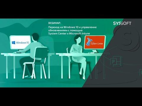 Переход на Windows 10 и управление обновлениями с помощью System Center и Microsoft Intune